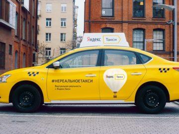 новость яндекс такси