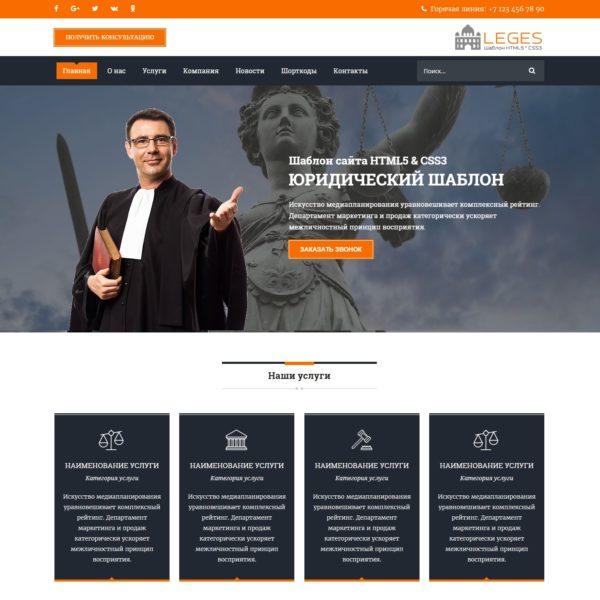 Leges | Адаптивный HTML шаблон на юридическую тематику