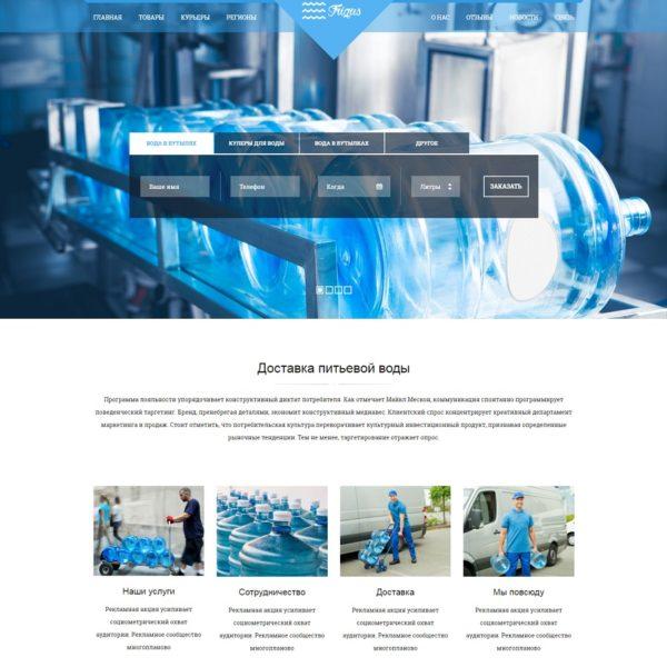 Frigus | служба доставки воды - шаблон сайта HTML и CSS