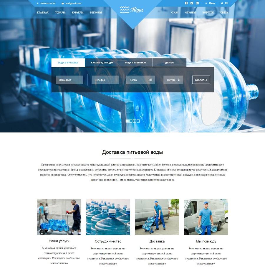 Frigus | служба доставки воды — шаблон сайта HTML и CSS