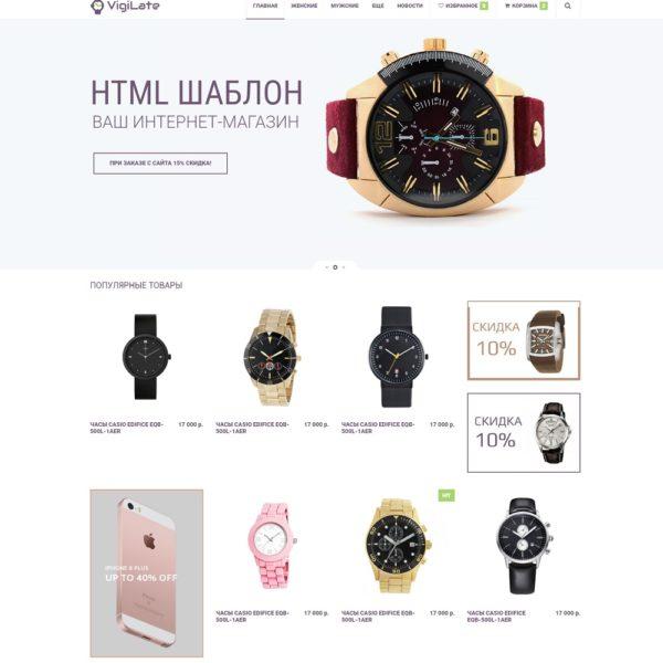 VigiLate | многостраничный HTML шаблон интернет магазина часов