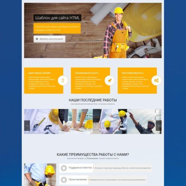 Constructione | Универсальный строительный шаблон HTML