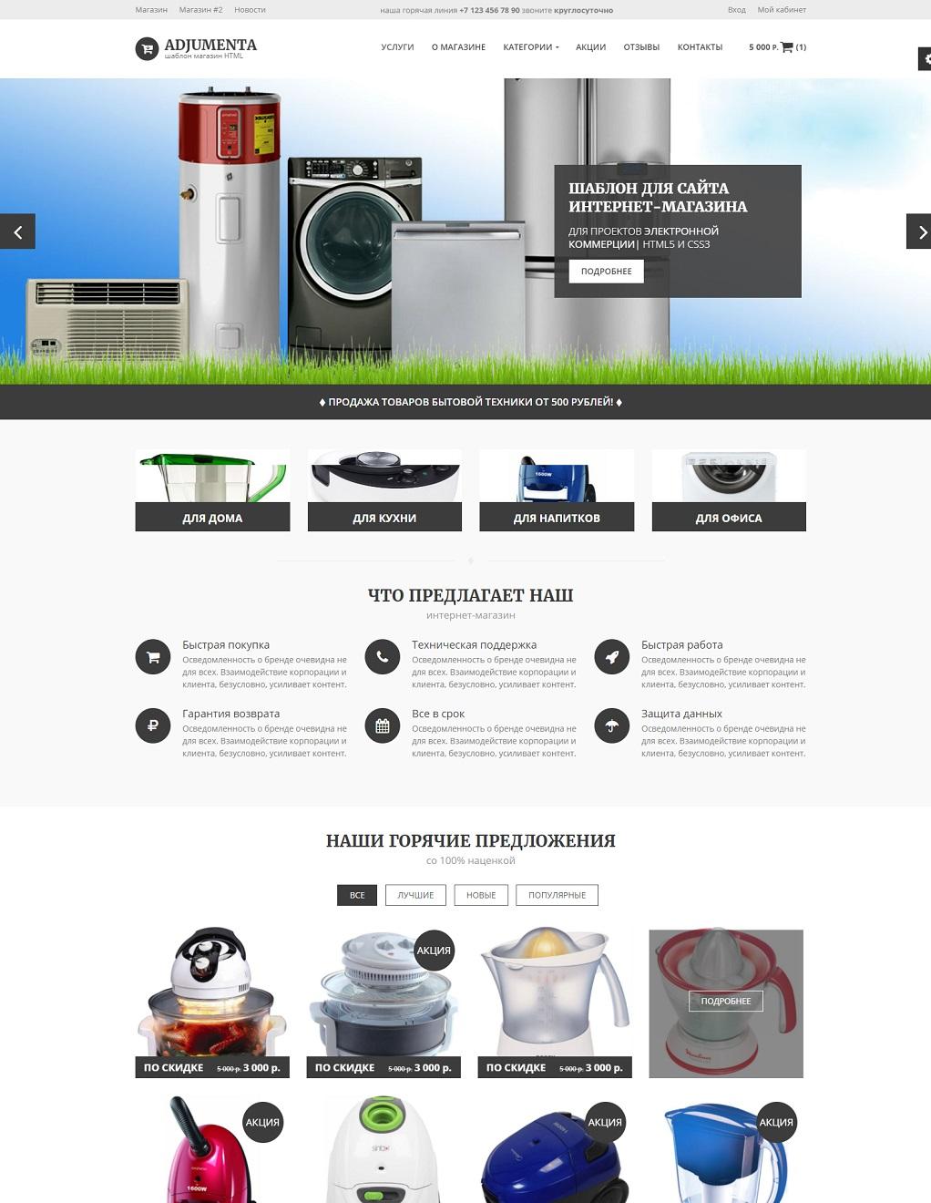 Adjumenta | HTML5 шаблон для интернет-магазина бытовой техники