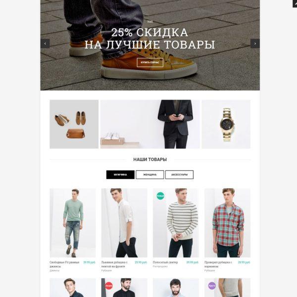 Emptio | современный шаблон интернет-магазина HTML и CSS
