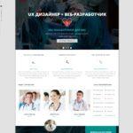 Medicinae | универсальный шаблон HTML5 & CSS3 с акцентом на медицину