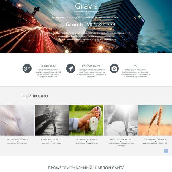 Gravis | многофункциональный шаблон HTML5 & CSS3