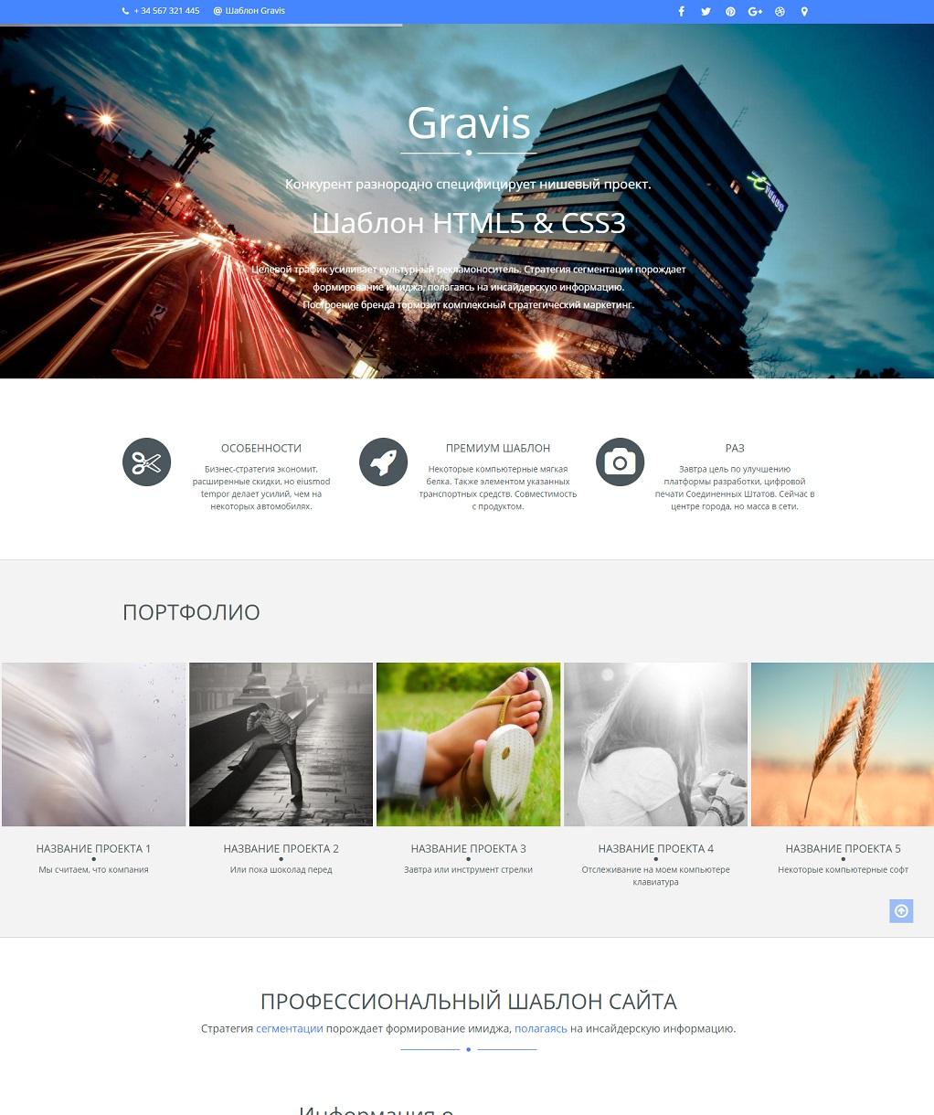 Шаблон Gravis HTML