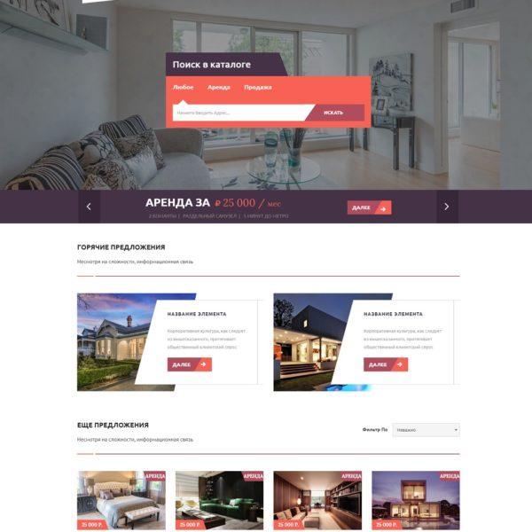 Mattis | HTML5 шаблон сайта агентства недвижимости