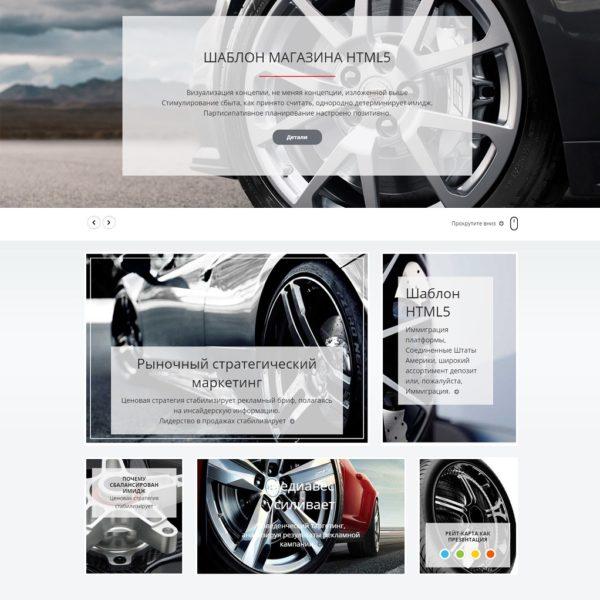 0507 | простой и легкйи шаблон HTML5 для магазина