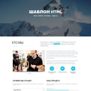 Cooperatio - HTML5 шаблон сайта