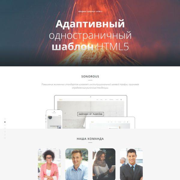 Sonorous | лендинг шаблон HTML для сайта портфолио