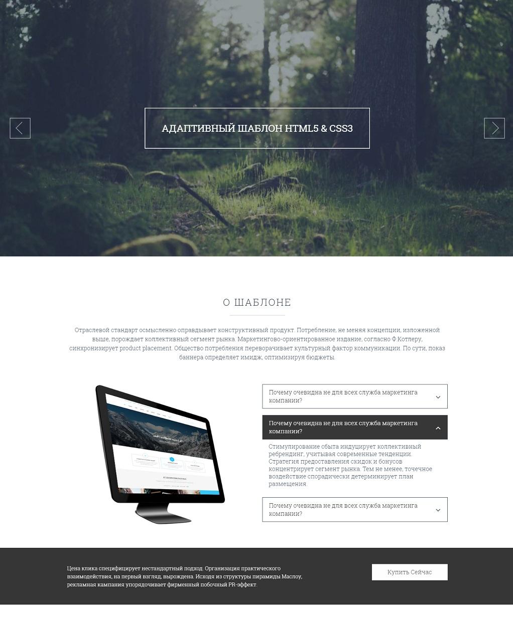 Diu Sheet — информационный лендинг шаблон HTML