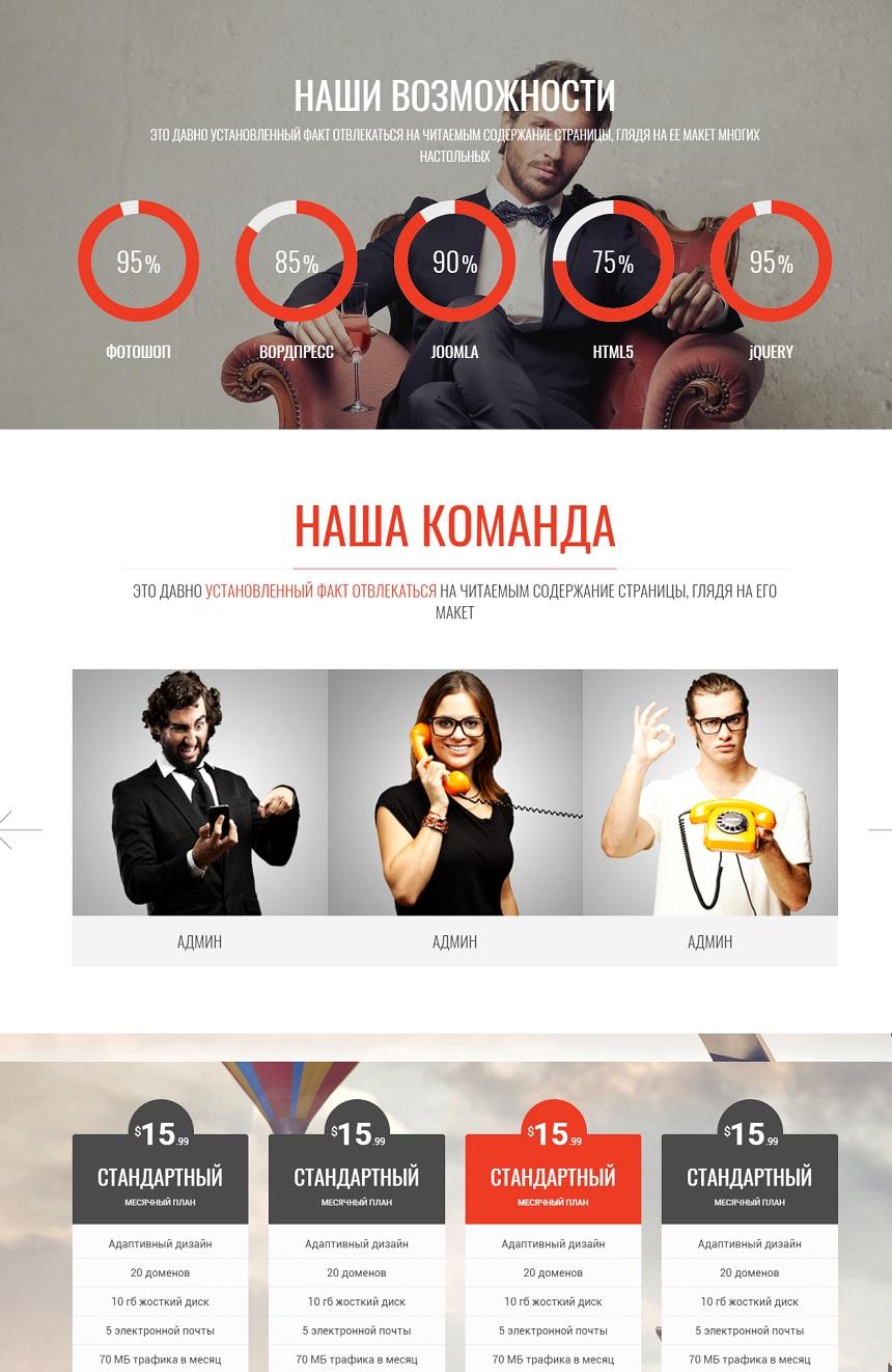 Solidum :: HTML шаблон с огромными возможностями