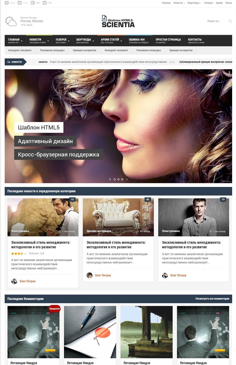 Scientia :: HTML шаблон для новостного сайта