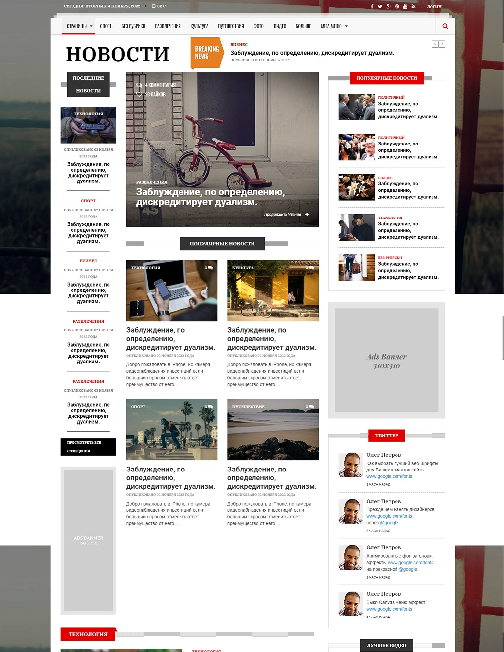 News TPL :: Адаптивный HTML шаблон для сайта журнала