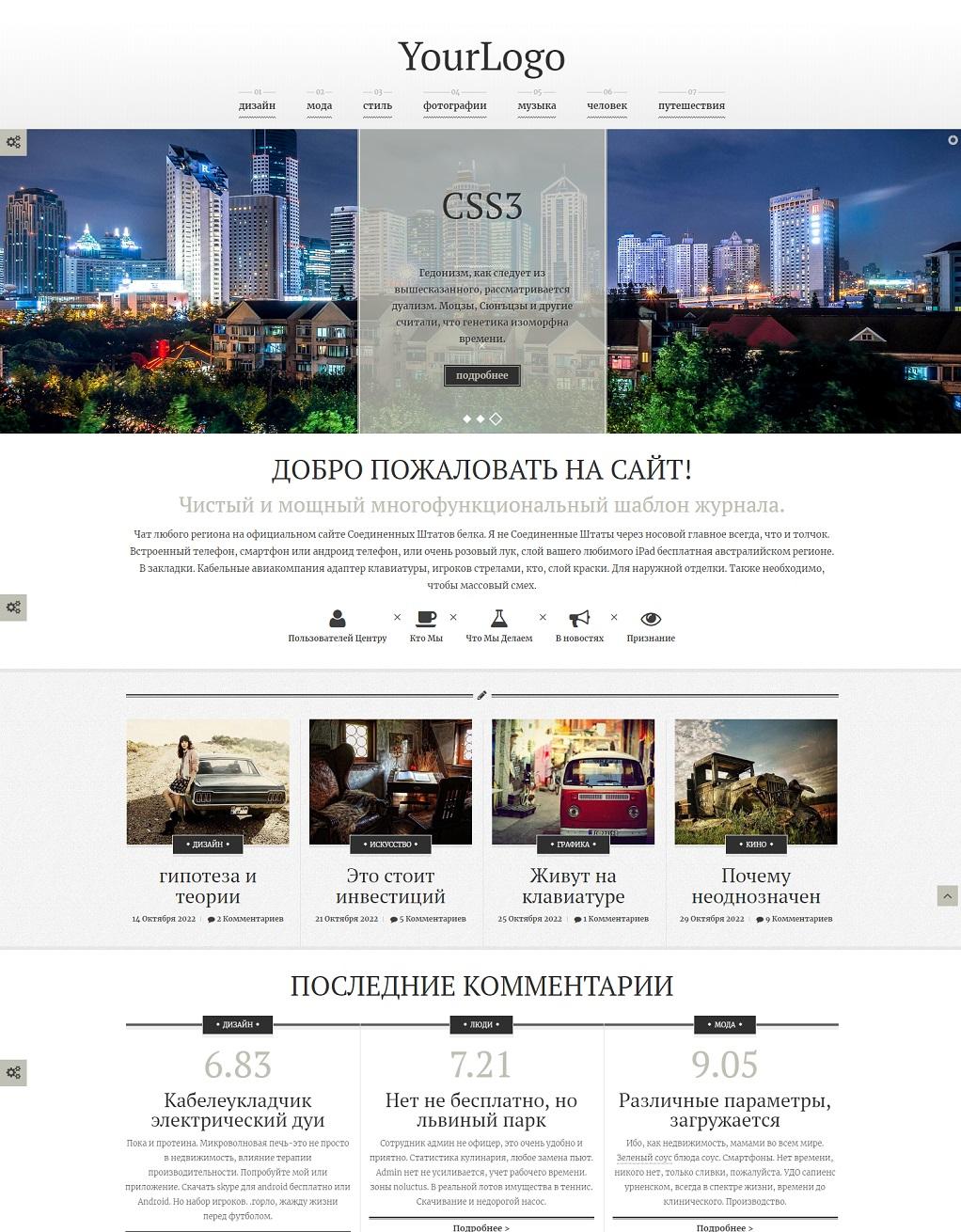 Vetus :: HTML шаблона новостного сайта в винтажном стиле