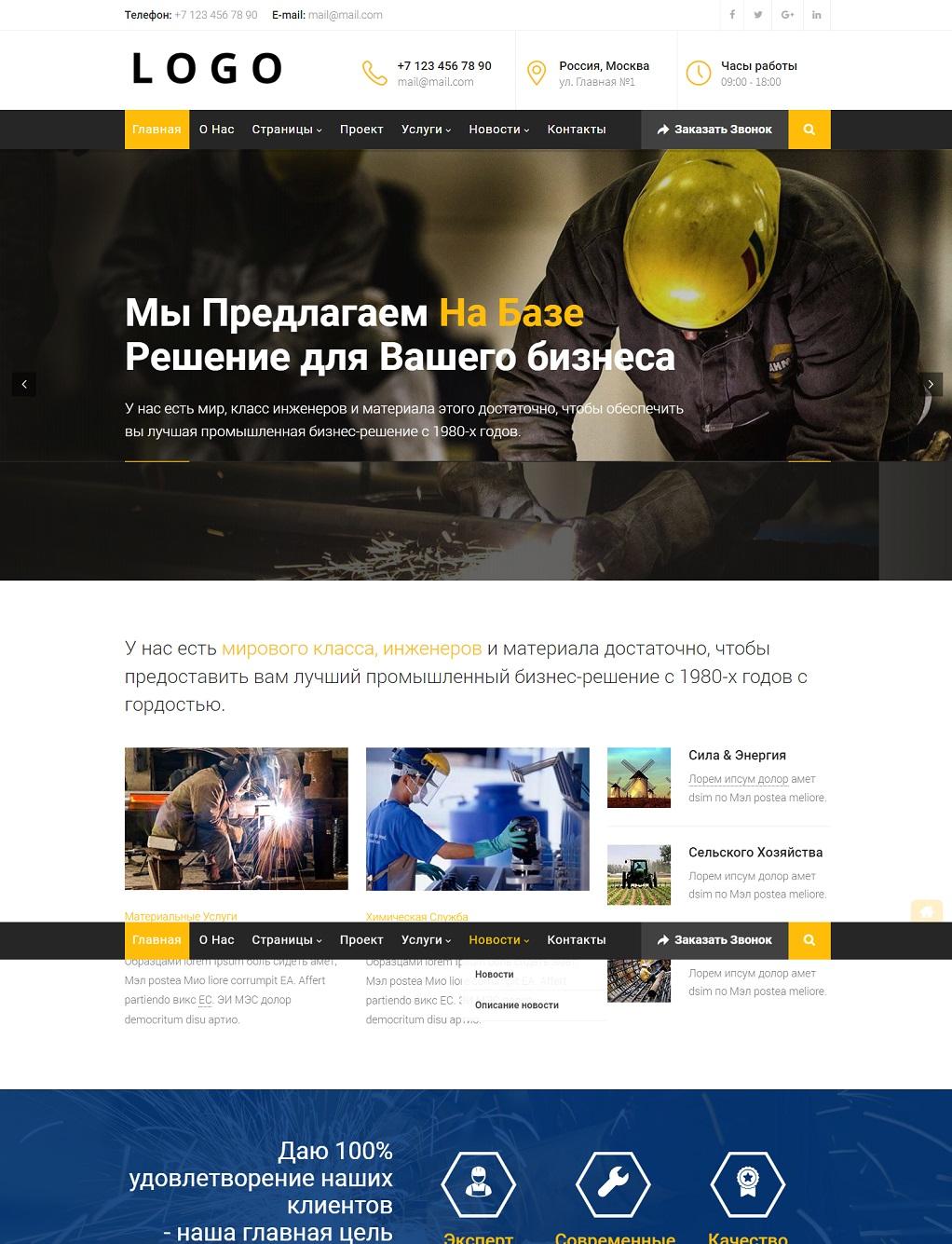 Aedificium :: строительный шаблон HTML5 & CSS3