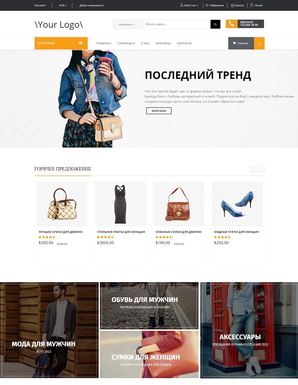Venditionis :: HTML5 шаблон для интернет-магазина с чистым дизайном